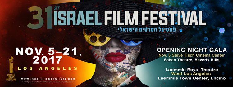 Israel Film Festival Sponsor